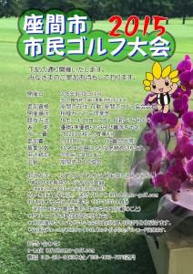 2015市民ゴルフ大会パンフレットWeb